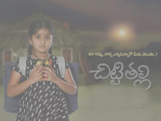 'Chitti Thalli' Serial Wiki, Cast Star Maa Telugu Serial Story, Plot, Pics, Images | TvSerialinfo