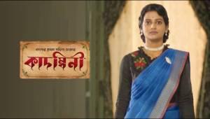 'Kadambini' Zee Bangla Serial Cast, Wiki, Story, Release Date, Reviews | TvSerialinfo