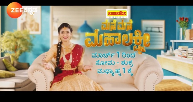 'Mane Mane Mahalakshmi' Zee Kannada Serial Wiki, How to Participate, Start Date, Timings | TvSerialifno