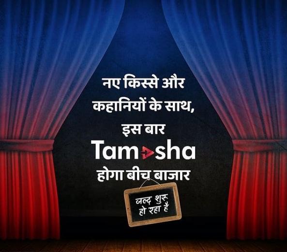 'Tamasha' OTT Platform Wiki, Web Series| TvSerialinfo