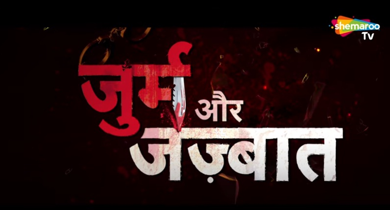 'Jurm Aur Jazbaat' Wiki, Cast Real Name, Story, Timings, Repeat Telecast | TvSerialinfo