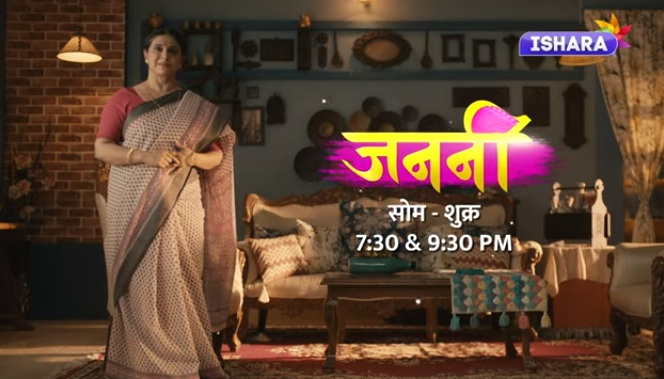 'Janani' Ishara TV Serial Cast, Wiki, Timings, Story, Actor, Actress Real Name | TvSerialinfo