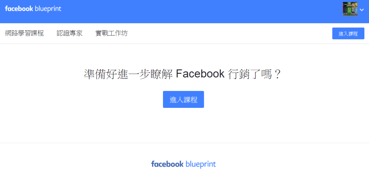 NoteLege User Story - Facebook廣告達人分享學習心法!