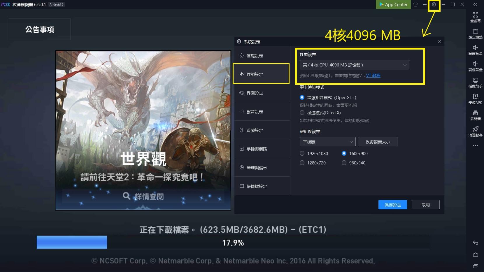 《天堂2:革命》登入loading時間過長解決方法 – 夜神模擬器-在電腦上玩安卓手機遊戲的軟體–安卓遊戲電腦版