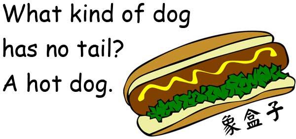 hot dog 熱狗