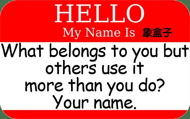 name 名字
