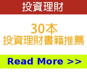30本投資理財書籍推薦