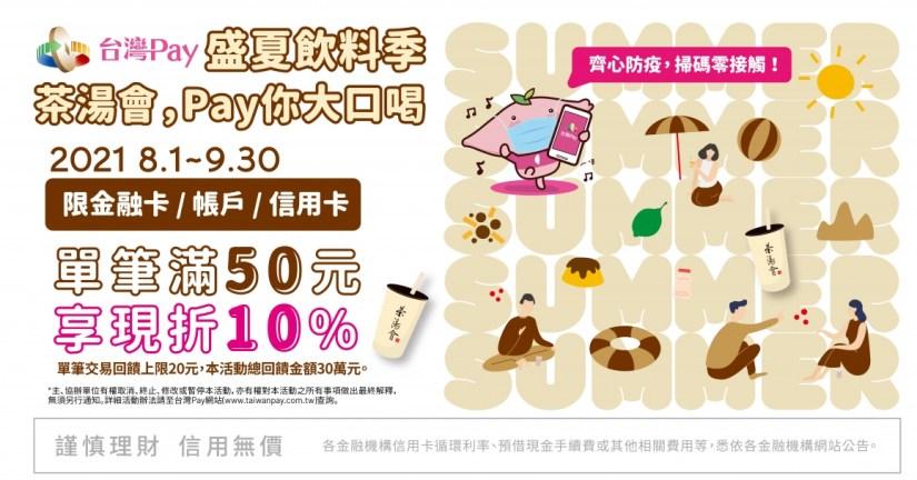 茶湯會 x 台灣Pay 》 盛夏飲料季~於茶湯會指定門市使用台灣Pay消費,即享單筆消費滿$50元,現折10%優惠!【2021/9/30 止】