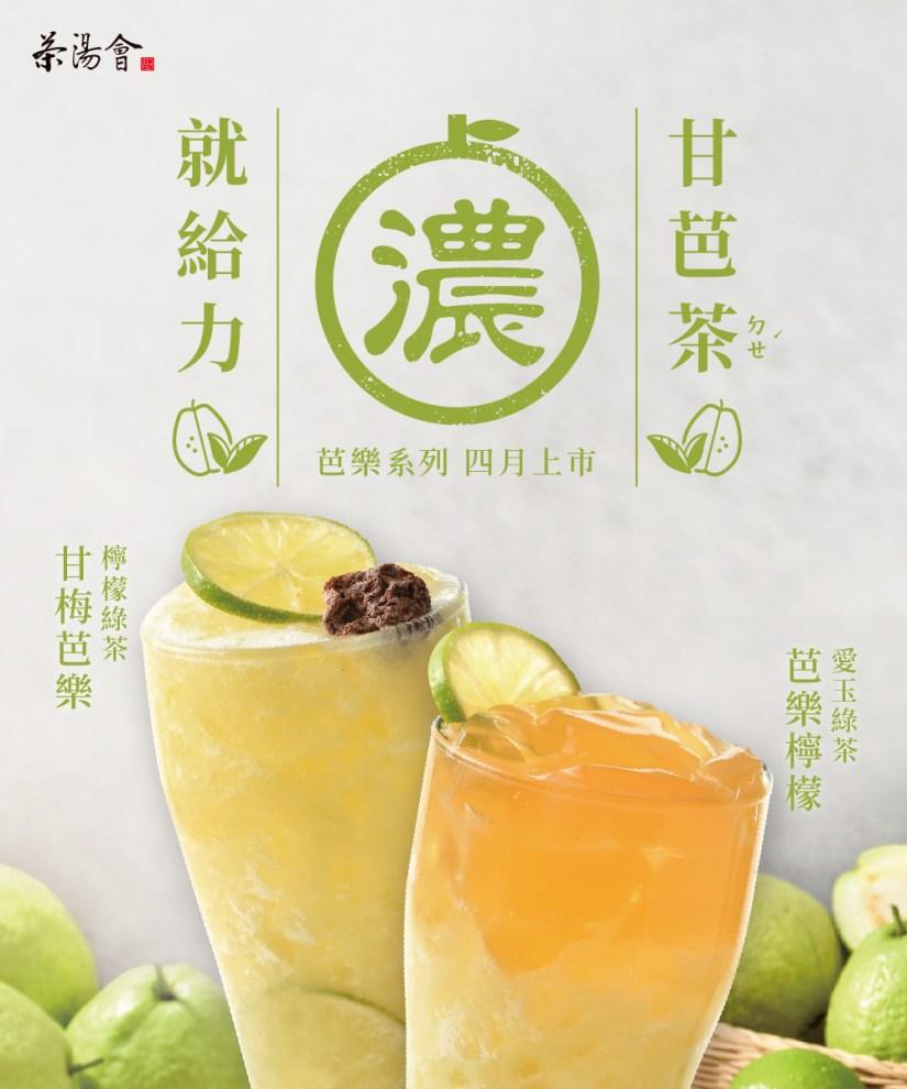 茶湯會🍵》夏季【芭樂系列】新上市【2021/4/18 止】