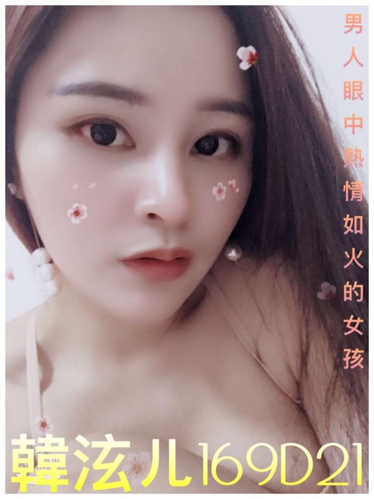 新竹外約-韓泫兒