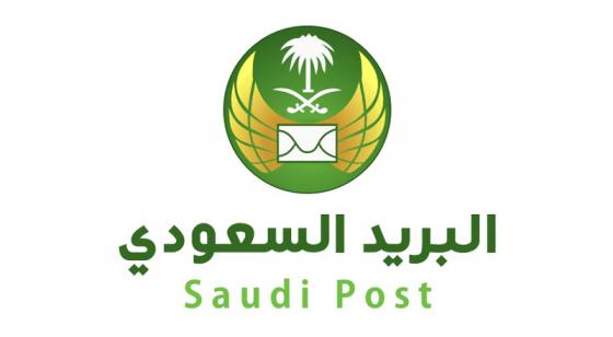 شعار البريد السعودي
