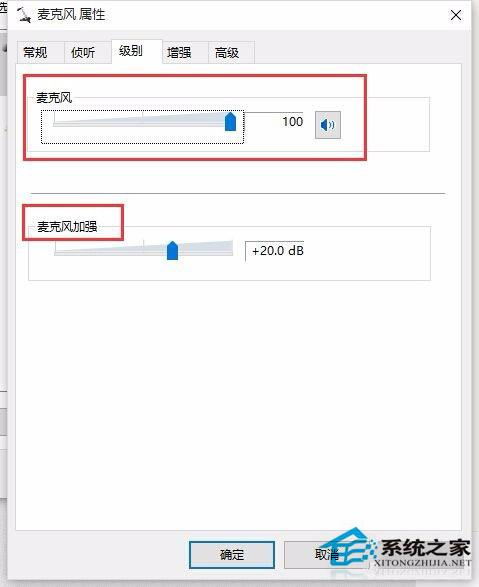 Win10系統麥克風聲音太小了怎麼調整?_Windows 10資訊_操作系統