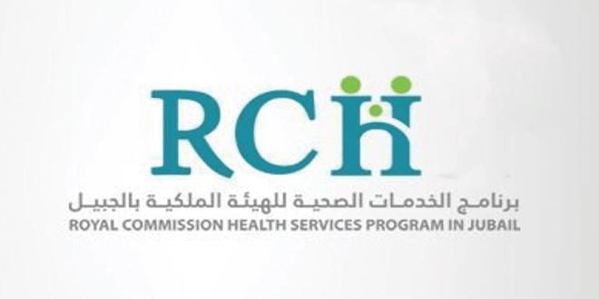 برنامج الخدمات الصحية للهيئة الملكية بالجبيل