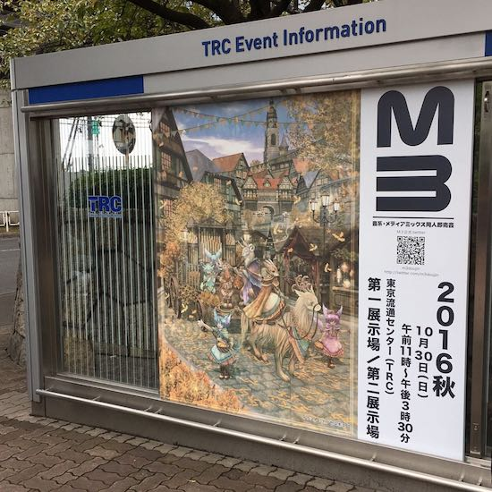 M3-2016秋 入場看板