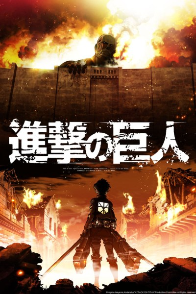 Promotional photo for Attack on Titan showing main character and Colossus Titan, with Japanese title