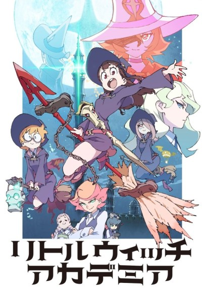 Japanese cover art for the Little Witch Academia series