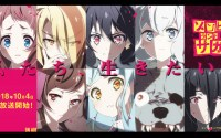 the main characters in Zombie Land Saga