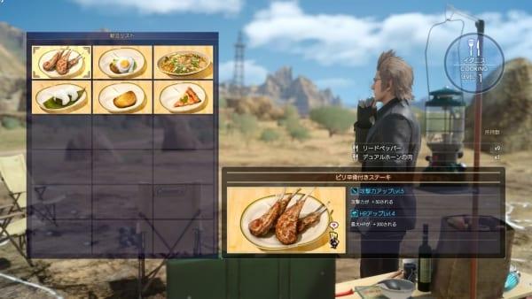 Food in Final Fantasy XV