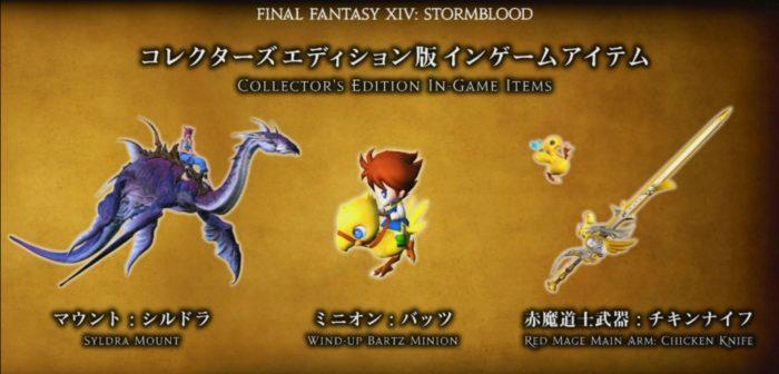 stormblood, final fantasy XIV, collectors edition