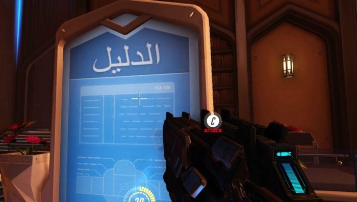 overwatch, arabic, oasis, translation, university, map