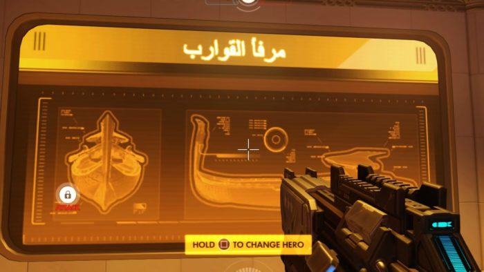 overwatch, arabic, translations, oasis, map, gardens