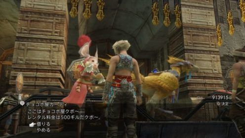 Final-Fantasy-XII-The-Zodiac-Age_2017_05-21-17_011