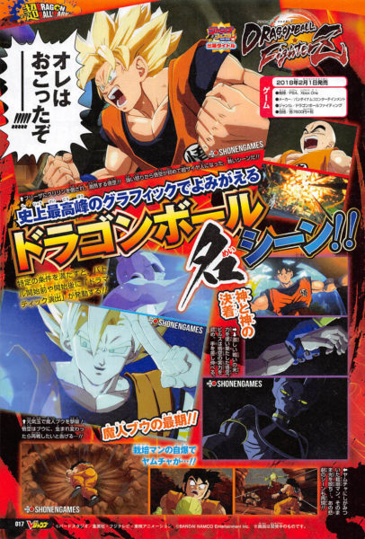 Dragon Ball FighterZ Scan