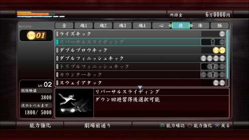 Yakuza 4 (3)