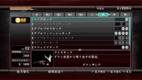 Yakuza 4 (5)