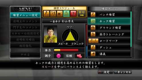 Yakuza4 (5)