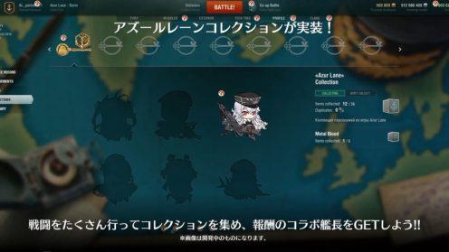 AzurLane_WorldOfWarships (4)