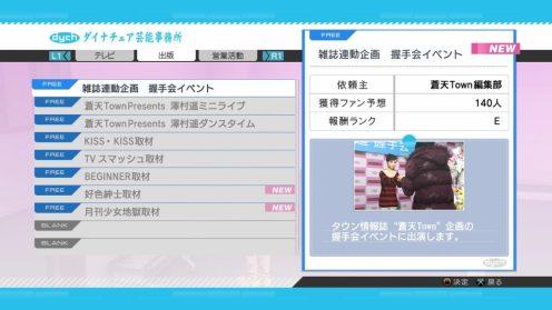 Yakuza 5 PS4 (13)