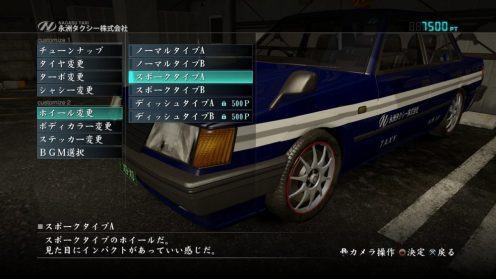 Yakuza 5 PS4 (5)