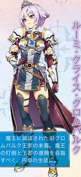 Chevalier of Blue Wings (