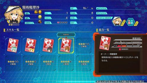 Touhou Genso Wanderer Lotus Labyrinth (7)