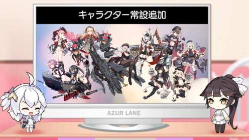 Azur Lane (2)