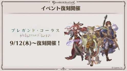 Granblue Fantasy (12)