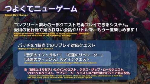 Final Fantasy XIV (37)