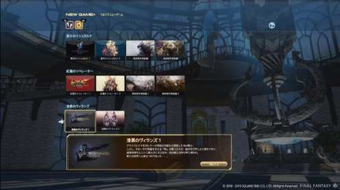 Final Fantasy XIV (42)