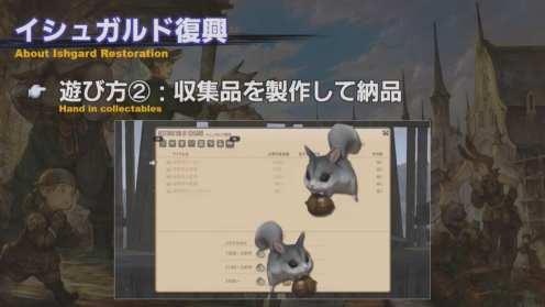 Final Fantasy XIV (26)