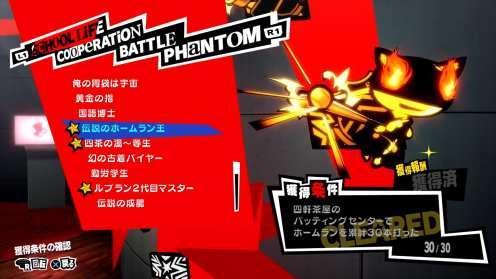 Persona 5 Royal (1)
