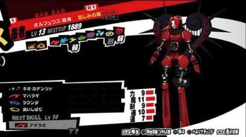 Persona 5 Royal (14)