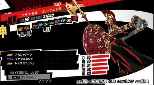 Persona 5 Royal (18)