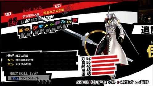 Persona 5 Royal (8)