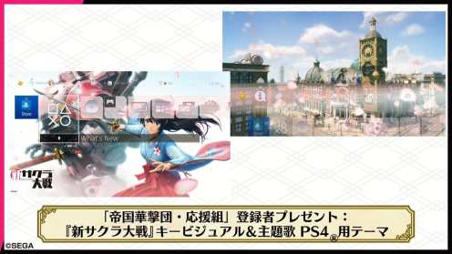 Project Sakura Wars (16)