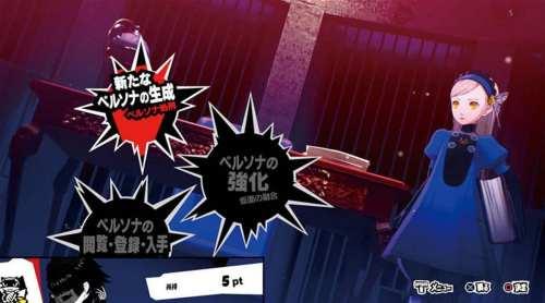 Persona 5 Scramble (35)