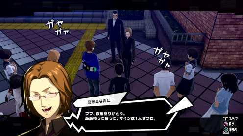 Persona 5 Strikers (3)