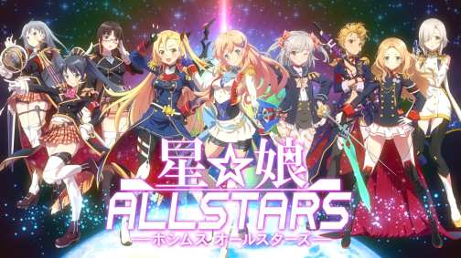 Hoshimusu All-Stars