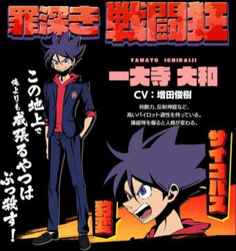 Megaton Kyuu Musashi (1)