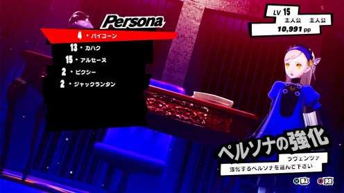 Persona 5 Scramble (15)